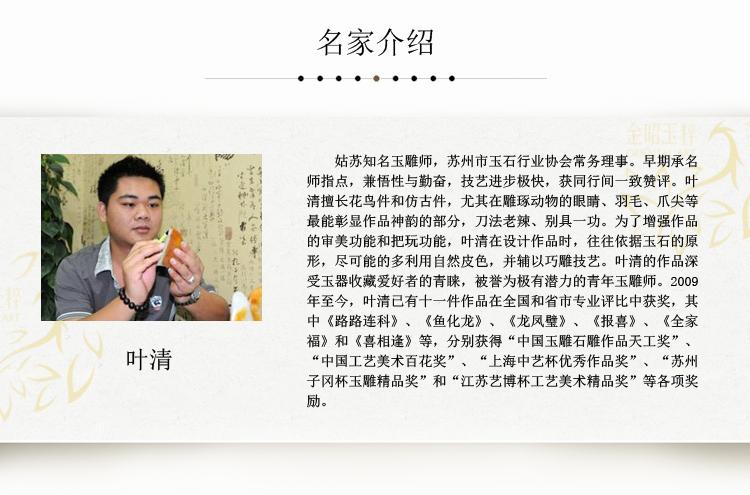 高仿jinzhaoyucui/金昭玉粹 新疆 和田玉 籽料 佛 叶清作品45图片