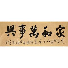 徐大鑫 《家和万事兴》书法作品 湖北省美协会员 国家一级美术师图片图片