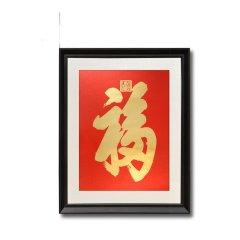 Prin Kung's Mansion/恭王府×开物集 福字原拓1比1 挂画(带框)整体图片