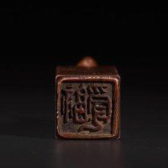 西泠印社 十二生肖紫铜印章(如需定制,请额外拍下定制费)图片