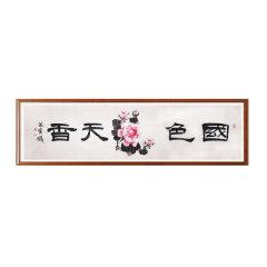 中艺盛嘉 中藝堂收藏品 张宝凤亲笔书法真迹 名人字画作品 无画框图片