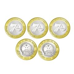 中艺盛嘉 中藝堂收藏品 2019年中华人民共和国成立70年周年纪念币 10元流通硬币【北京同城闪送】图片