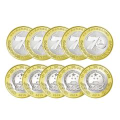 中艺盛嘉 中藝堂收藏品 2019年中华人民共和国成立70年周年纪念币 10元流通硬币图片