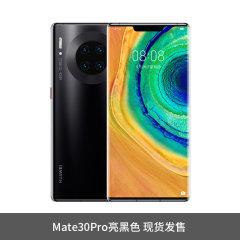 HUAWEI/华为 Mate 30 Pro 4G全网通手机 双卡双待【现货】图片