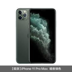 Apple iPhone 11 Pro Max 移动联通电信4G手机 双卡双待图片