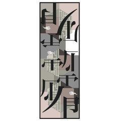 [品牌:ytang/羿唐] 确定羿唐丝绸苏州原创设计红点获奖系列春夏薄款长巾真丝雪纺丝巾-风光水月图片