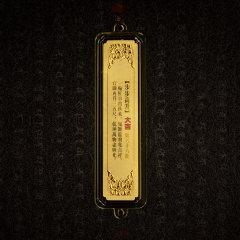 JingJin/京金 足金上上签- 0.1g 足金999 车挂图片