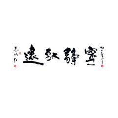 ZBR/ 朱炳仁铜   纸质  朱大师书法作品图片