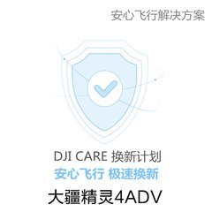 "DJI/大疆 无人机""御""Mavic Pro精灵4PRO+DJICare""晓""Spark保险换新计划图片"