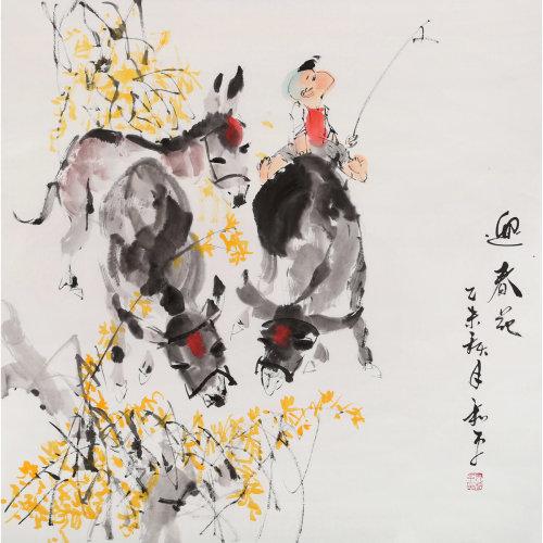 尹和平 《迎春花》 传统水墨 写意人物