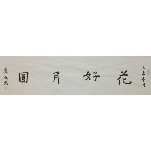 卢九君 《花好月圆》书法 楷书